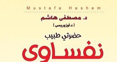 صدر حديثًا.. حضرتى طبيب نفساوى لـ مصطفى هاشم