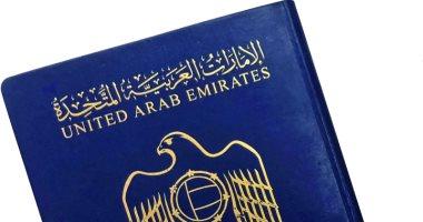 جواز السفر الإماراتى يواصل الصعود.. 177 دولة تستقبل الإماراتيين دون تأشيرة