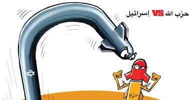 كاريكاتير الصحف السعودية.. إسرائيل تترقب تحركات حزب الله فى لبنان