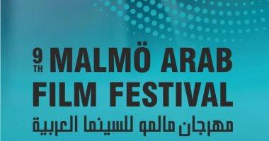 شاهد مهرجان مالمو يكشف عن أفيش الدورة الجديدة