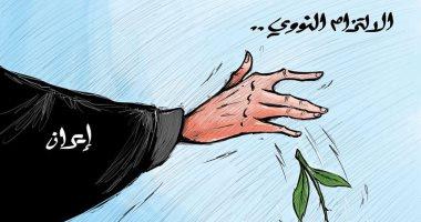 كاريكاتير صحف الكويت.. إيران تتخلى عن السلام بعد التزامها بالاتفاق النووى