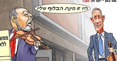 كاريكاتير إسرائيلى يسخر من شتات الأحزاب ورغبتها فى تحقيق مصالح شخصية