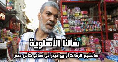 """الزمالك وبيراميدز.. الأهلاوية يجيبون على أصعب سؤال """"هنشجع مين؟"""" فيديو"""