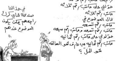 كاريكاتير الصحف الإماراتية.. الروتين بالمكاتب الحكومية