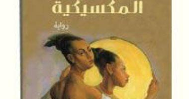 """ندوة لمناقشة رواية """"الزوجة المكسيكية"""" فى مكتبة مصر الجديدة 11 سبتمبر"""
