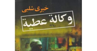 وكالة عطية .. رواية خيرى شلبى  الأجمل فى ذكرى رحيله