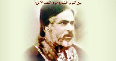 إصدار كتاب رسالة عن الإسكندرية القديمة لمحمود باشا الفلكى.. اعرف التفاصيل