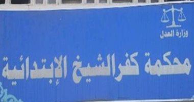 محكمة جنيات كفر الشيخ تقضى ببراءة مسن من هتك عرض زوجة نجله