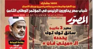 """عدد متميز لـ""""المصور"""" بعنوان """"شباب مصر يحاورون الرئيس ف المؤتمر الوطنى الثامن"""""""