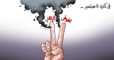 """الفوضى والإرهاب مؤامرة على مصر فى كاريكاتير """"اليوم السابع"""""""
