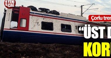 صحيفة تركية: المتهمون فى قطار شورلو يحاولون حماية الجهات العليا المسئولة عن الحادث