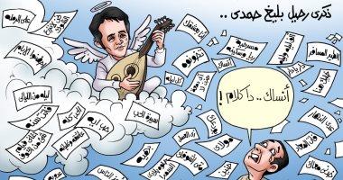 """""""أنساك دا كلام"""".. ذكرى رحيل بليغ حمدى فى كاريكاتير """"اليوم السابع"""""""