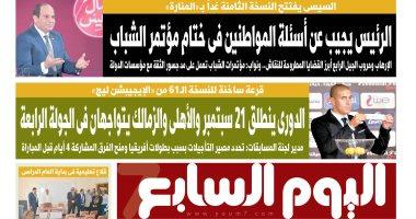 """""""اليوم السابع"""": الرئيس يجيب عن أسئلة المواطنين فى ختام مؤتمر الشباب"""