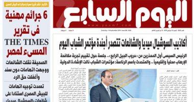 """أكاذيب السوشيال ميديا والشائعات تتصدر أجندة مؤتمر الشباب.. غدا بـ""""اليوم السابع"""""""