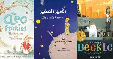 لأمناء مكتبات المدارس .. 10 كتب مناسبة لـتلاميذ ابتدائى   -