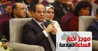 موجز 6 مساء.. السيسى عن شائعات الفترة الماضية: والله كذب وافتراء