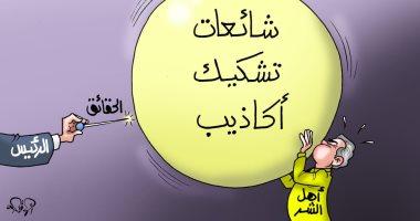 جلسة اسأل الرئيس تفجر بالونة الشائعات والتشكيك.. فى كاريكاتير اليوم السابع