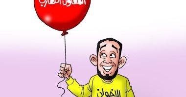 بالونة المقاول الهارب لعبة الجماعة الإرهابية.. فى كاريكاتير اليوم السابع