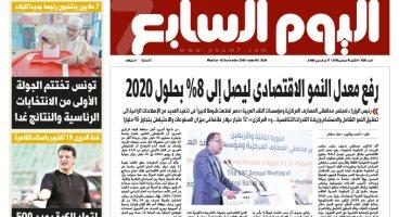 اليوم السابع: رفع معدل النمو الاقتصادى ليصل إلى 8% بحلول 2022