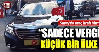 كاتب تركى منتقدا إسراف الرئاسة التركية: تمتلك 350 سيارة تكفى لتشكيل قافلة