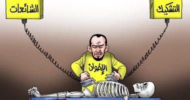 التشكيك والشائعات.. أدوات الإخوان لإحياء الفوضى فى مصر.. كاريكاتر