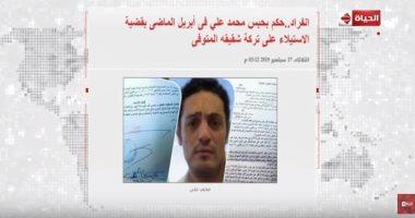 """خالد أبو بكر يبرز انفراد """"اليوم السابع"""" بحكم حبس المقاول محمد على فى قضية ميراث"""