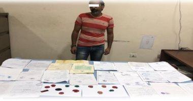 ضبط شخص يزور المحررات الرسمية في الإسكندرية