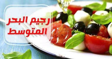 فوائد لا تتخيلها لاتباع النظام الغذائى للبحر المتوسط