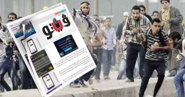 """إخوان كاذبون ..أبالسة الجماعة يفبركون فيديو عن مظاهرات للمصريين وينسبونه لـ"""" فيتو"""""""