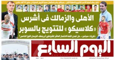 """""""الأهلى والزمالك فى أشرس كلاسيكو للتتويج بالسوبر"""".. غدا على اليوم السابع"""