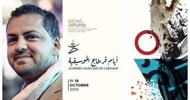 مؤتمر صحفي لكشف تفاصيل أيام قرطاج الموسيقية والافتتاح 11 الشهر المقبل