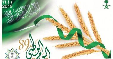 السعودية تصدر طابع تذكارى بمناسبة اليوم الوطنى الـ 89 للمملكة