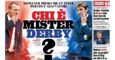 أول ديربى لمدربى ميلان والإنتر يتصدر عناوين صحف إيطاليا