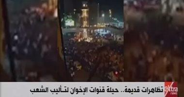 فيديو.. إخوان الدم.. تظاهرات قديمة حيلة قنوات الجماعة الإرهابية لتأليب الشعب