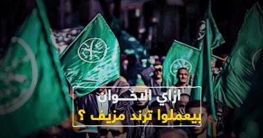 """سقطة جديدة للإخوان  .. الجماعة الإرهابية تحذف """"تهنئة أردوغان بالثورة المزعومة"""""""