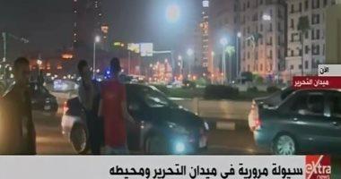 """شاهد.. """"إكسترا نيوز"""" تبث لايف من ميدان التحرير ..سيولة مرورية تكذب فبركات الإخوان"""
