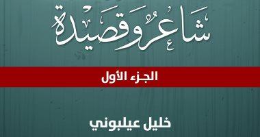 """""""شاعر وقصيدة"""".. كتاب جديد لـ خليل عيلبونى عن """"أكاديمية الشعر"""""""