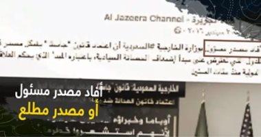 فيديو يكشف طرق كذب وتضليل قناة الجزيرة وأخواتها