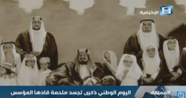 """شاهد.. """"السعودية الأخبارية"""": اليوم الوطنى ذكرى تجسد ملحمة قادها المؤسس"""