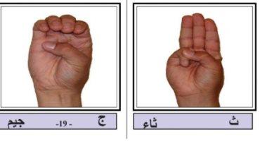 لغة الإشارة تعلم الحروف الأبجدية للتواصل مع الصم والبكم صور اليوم السابع