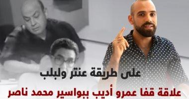 """علاقة قفا عمرو أديب ببواسير محمد ناصر.. على طريقة """"عنتر ولبلب"""""""