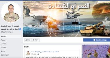 صور.. تعرف على الصفحات الرسمية للقوات المسلحة بمواقع التواصل الاجتماعى