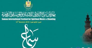 ختام مهرجان سماع الدولى للإنشاد والموسيقى الروحية بالقلعة.. غداً