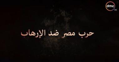 """شاهد.. """"حرب مصر على الإرهاب"""" فيلم وثائقى على DMC"""