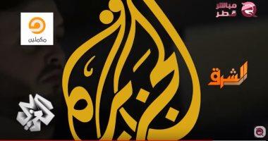 """شاهد..""""مباشر قطر"""" تفضح مخطط الجزيرة وقنوات الإخوان فى بث الفتنة والأكاذيب"""