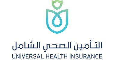 الخدمات التى يقدمها نظام التأمين الصحى الشامل للمرضى