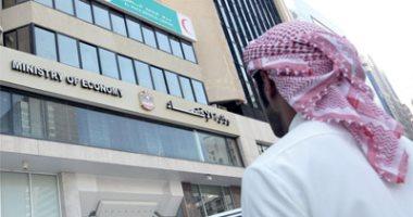 الكويت الأولى عالمياً في استقرار الاقتصاد الكلي