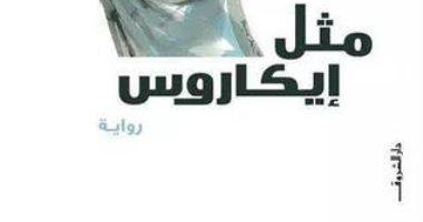 """الشروق تطرح الطبعة الـ8 من """"مثل إيكاروس"""" لـ أحمد خالد توفيق"""