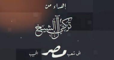 """تركى آل شيخ يهدى المصريين أغنية """"أنا بعشقك يا مصر"""" من غناء الهضبة عمرو دياب"""