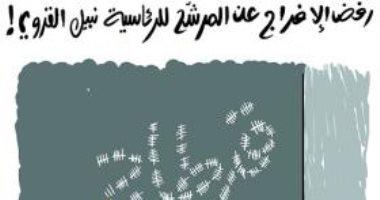رئيس محتمل فى سجن لا يحتمل.. أزمة القروى فى كاريكاتير الصحافة التونسية